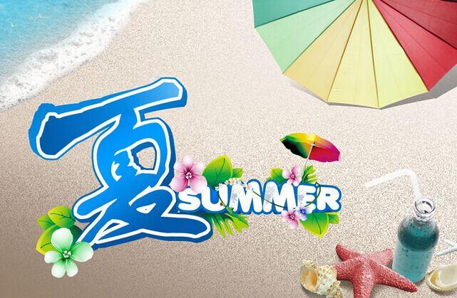 夏季养生的8个常识
